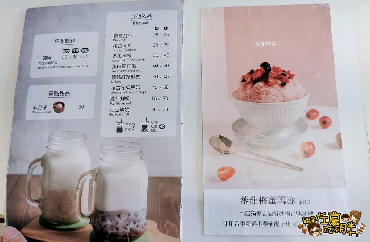 呷丸味 文山特區 高雄冰店-11