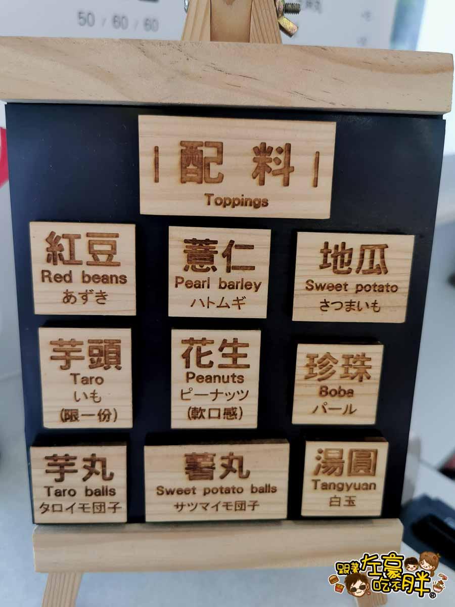 呷丸味 文山特區 高雄冰店-6