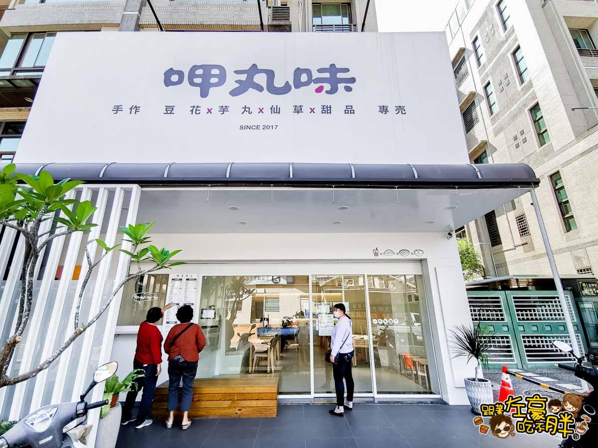 呷丸味 文山特區 高雄冰店-3