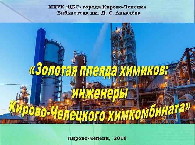 золотая плеяда химиков, апр 2020