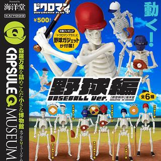 好球開打囉!海洋堂《膠囊Q博物館》骷髏人Plus 棒球篇(カプセルQミュージアム ドクロマンプラス 野球編)