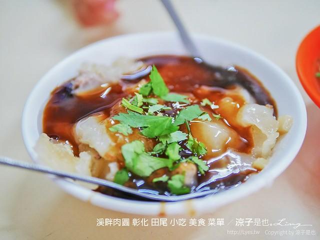 溪畔肉圓 彰化 田尾 小吃 美食 菜單