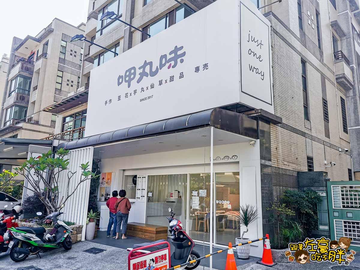 呷丸味 文山特區 高雄冰店-2