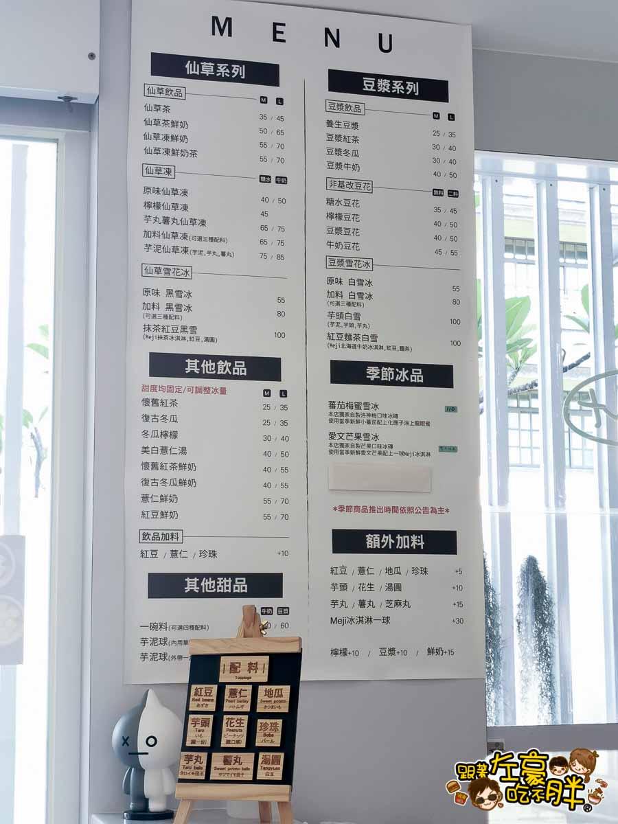 呷丸味 文山特區 高雄冰店-7