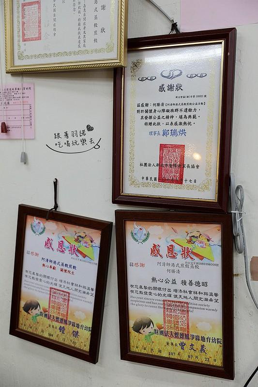 阿清師港式煎餃蒸餃麟光站隱藏美食068
