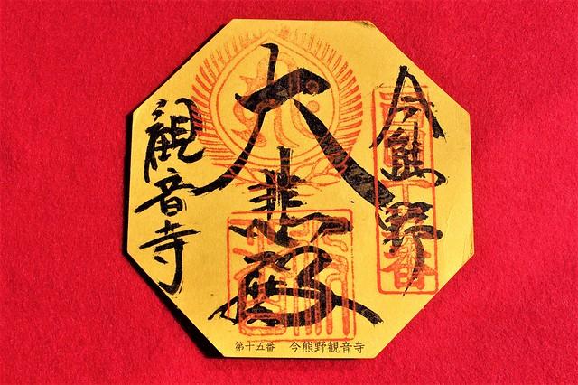 今熊野観音寺「西国観音曼荼羅の御朱印」