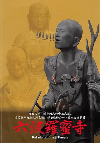 rokuhara-gosyuin003 - コピー