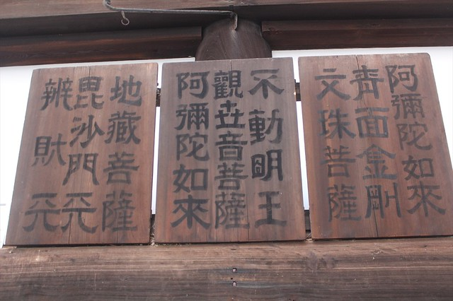 rokkakudo-gosyuin022