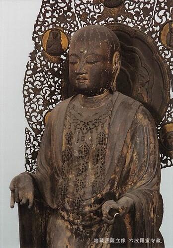 六波羅蜜寺 地蔵菩薩立像rokuhara-gosyuin001 - コピー