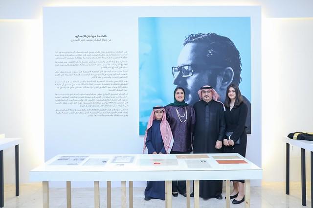 معرض الكلمة من أجل الإنسان: من حياة المفكر محمد جابر الأنصاري