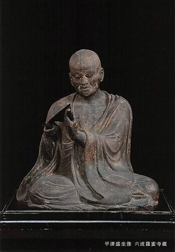 六波羅蜜寺「平清盛坐像(重要文化財)」