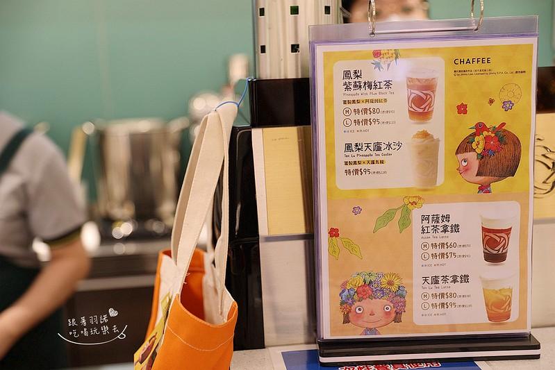幾米天仁茗茶CHAFFEE11
