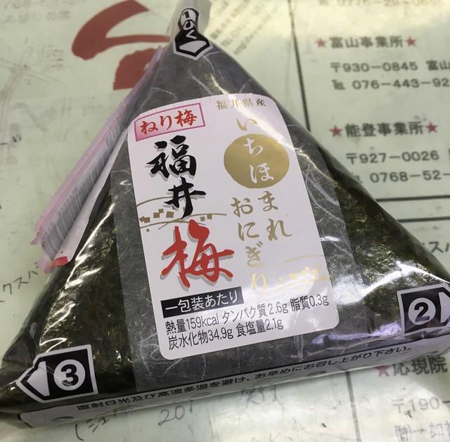 福井梅 VS 南高梅 おにぎり食べ比べ