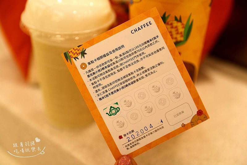 幾米天仁茗茶CHAFFEE63
