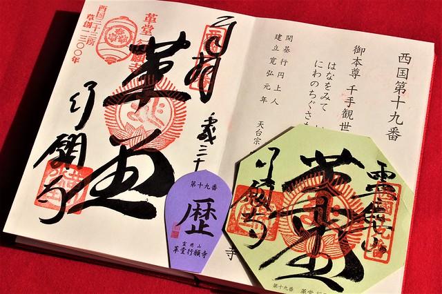 koudou-gosyuin001