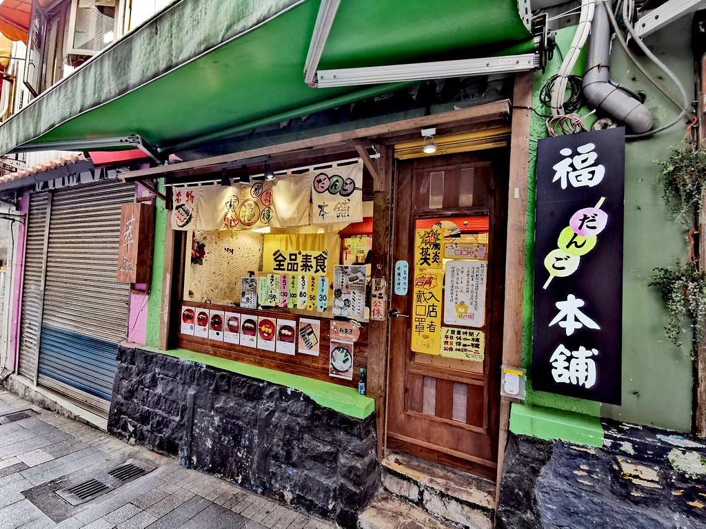 新北淡水【福‧和菓子】淡水老街日式糰子店♥日本道地天然手作♥淡水捷運站下午茶甜食