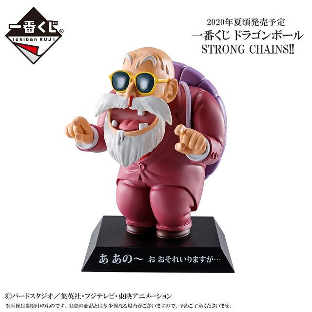 與悟空的強烈羈絆!一番賞《七龍珠》STRONG CHAINS!! 情報公開(一番くじ ドラゴンボール STRONG CHAINS!!)