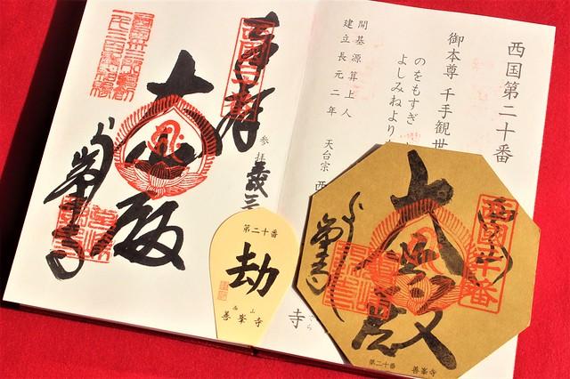 yoshiminedera-koyo011