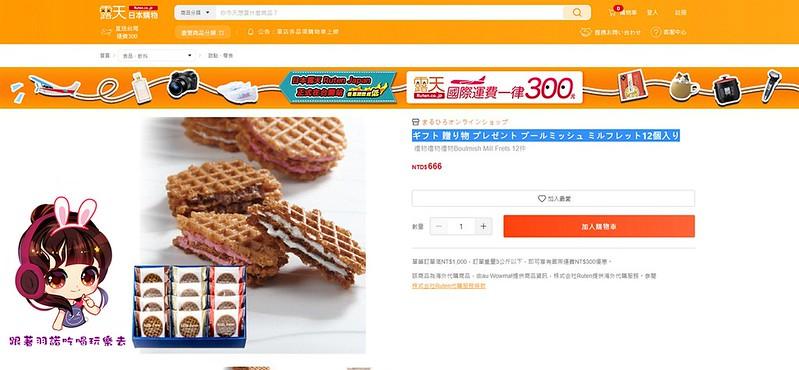 日本露天代購04