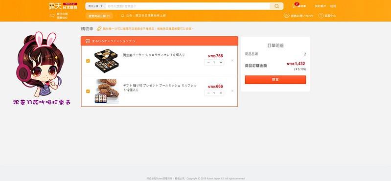 日本露天代購09