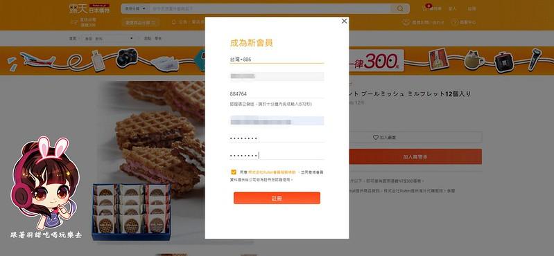 日本露天代購05
