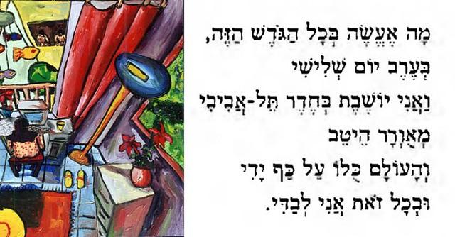 smadar sharett סמדר שרת משוררת יוצרת ישראלית  ספר שירה שירים השירה השירים ציורים ציור רפי פרץ מנחת סדנאות כתיבה היוצרות המודרניות