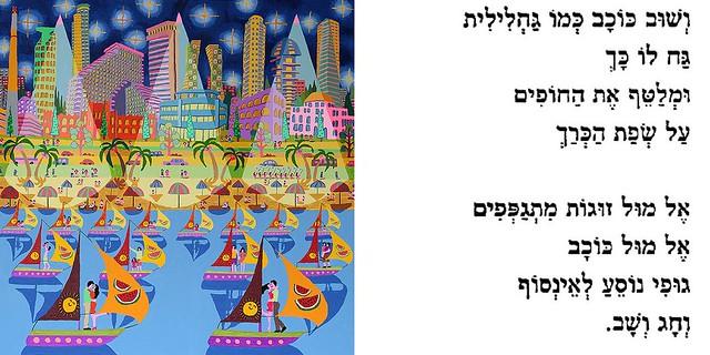 smadar sharett סמדר שרת משוררת יוצרת מודרנית  שירה שירים השירה השירים  היוצרת המודרנית כתיבה כותבת שיר השיר  ישראלי  שיר עכשווי מודרני