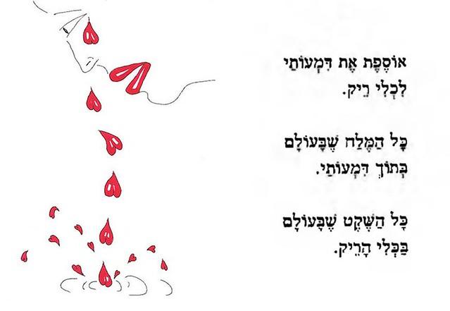 smadar sharett סמדר שרת משוררת יוצרת ישראלית שירה שירים השירה השירים ציורים ציור רפי פרץ כתיבה כותבת שיר השיר הציורים הציור אמן צייר ישראלי עכשווי מודרני