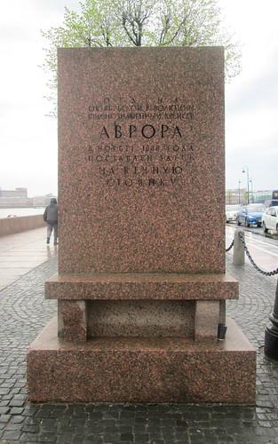 Cruiser Aurora Memorial Stone