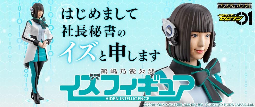 將可愛AI秘書的細節完美再現~BANDAI《假面騎士ZERO-ONE》系列「鶴嶋乃愛公認 伊絲FIGURE」登場!(鶴嶋乃愛公認 イズフィギュア)