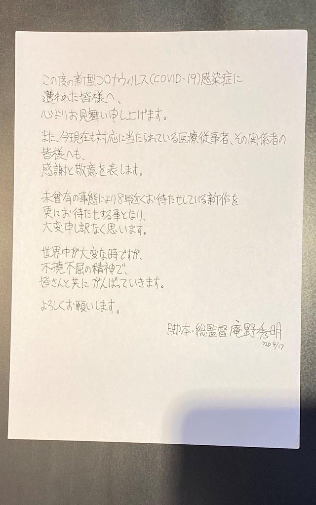 緊急事態宣言擴大全國   最終章《新·福音戰士劇場版:│▌》受武漢肺炎影響宣佈延期上映