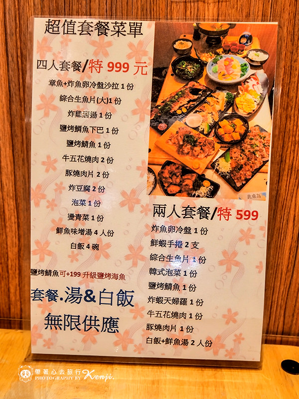 yamatogawa-japanfood-9