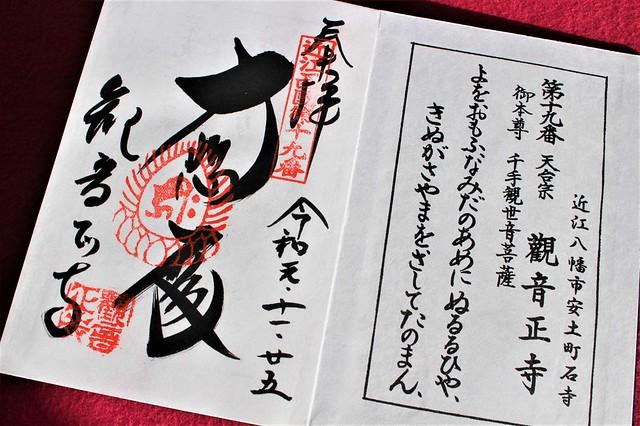 kannonshoji-gosyuin002