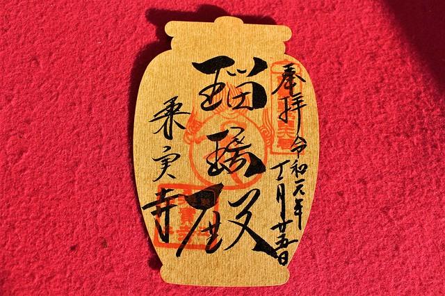 kannonshoji-gosyuin003