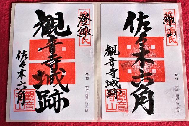 kannonshoji-gosyuin026