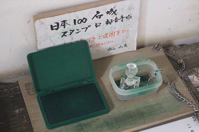 kannonshoji-gosyuin014