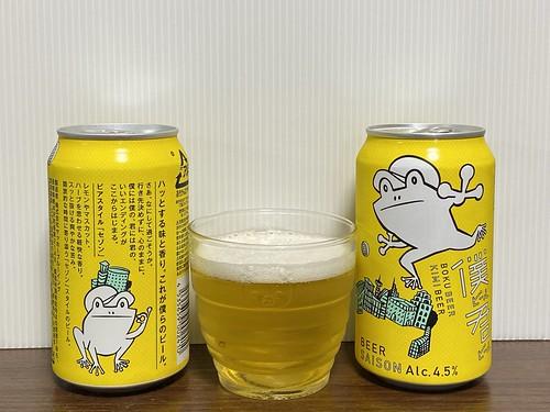 僕ビール君ビール セゾン 黄色