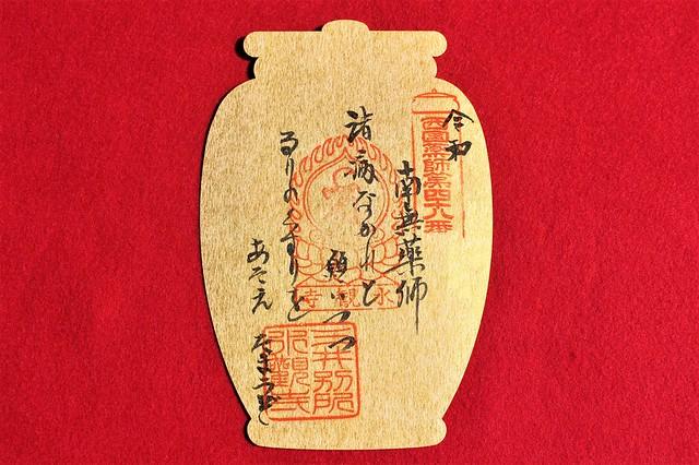三井寺 水観寺の(金紙薬宝印)