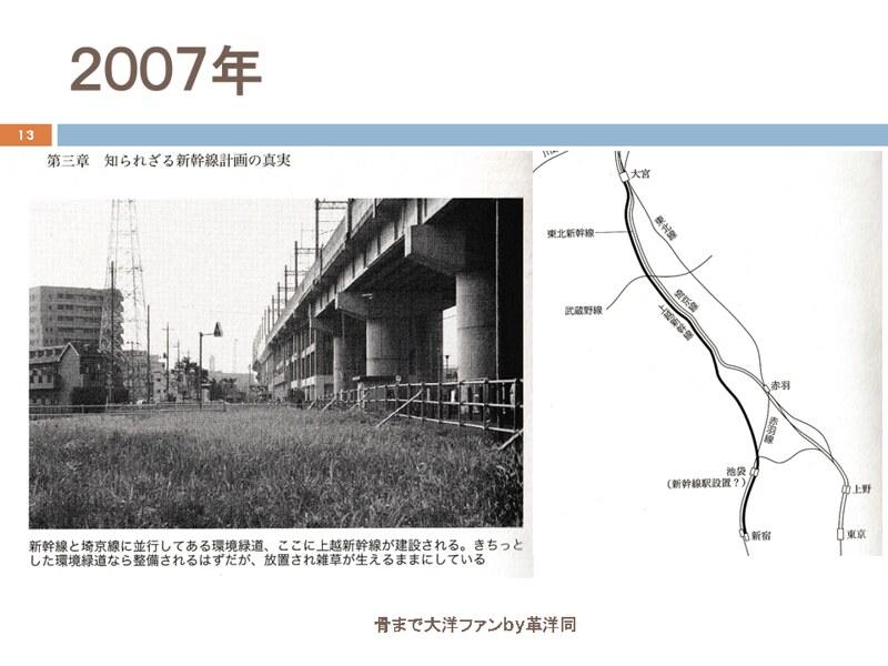 川島令三の上越新幹線新宿ルートの変遷を追う (13)