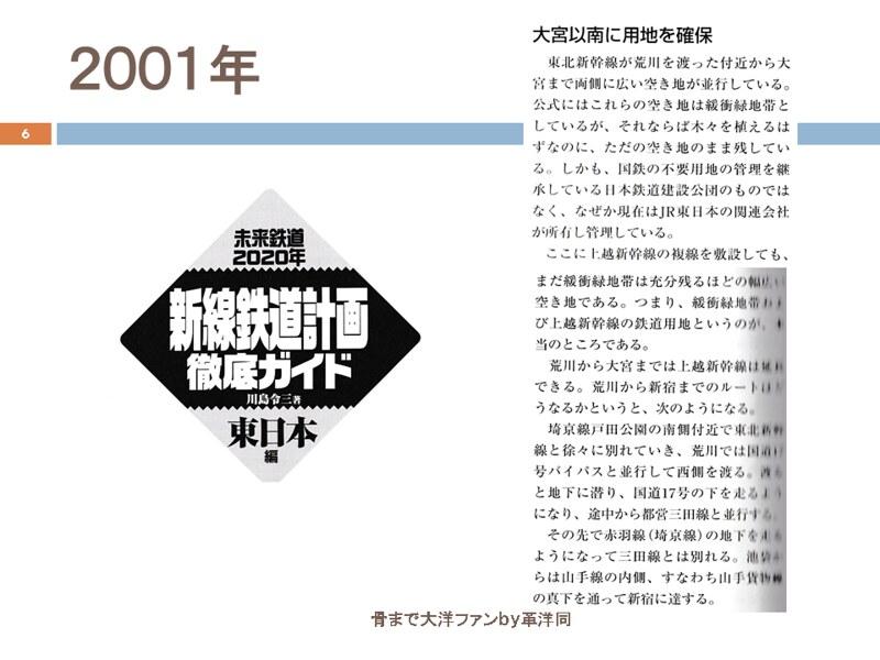 川島令三の上越新幹線新宿ルートの変遷を追う (6)