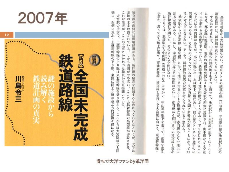 川島令三の上越新幹線新宿ルートの変遷を追う (12)