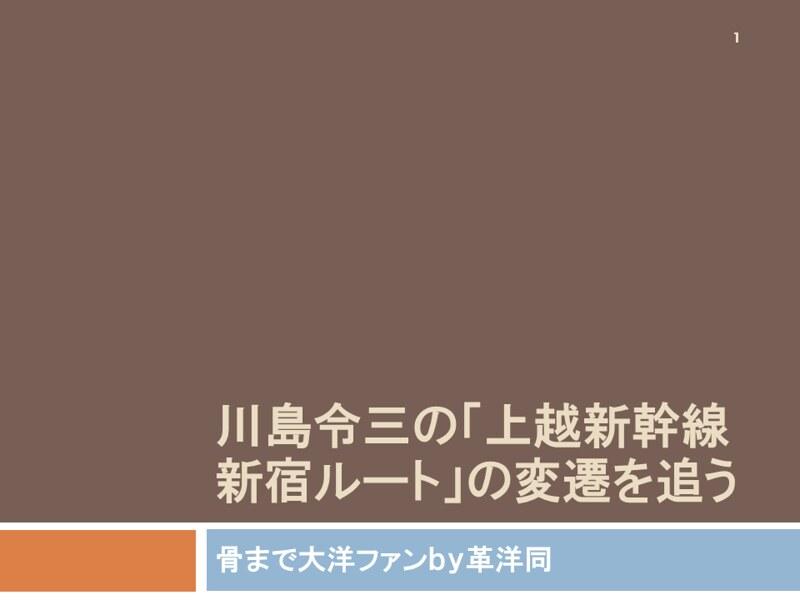 川島令三の上越新幹線新宿ルートの変遷を追う (1)