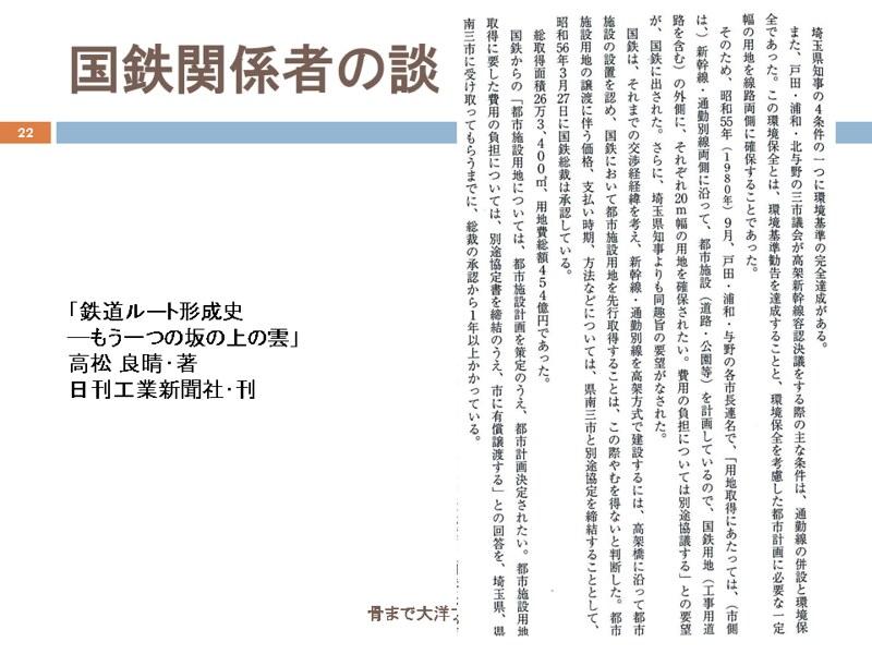 川島令三の上越新幹線新宿ルートの変遷を追う (22)