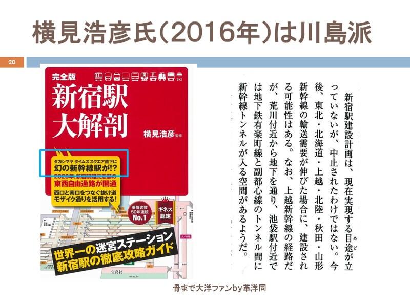 川島令三の上越新幹線新宿ルートの変遷を追う (20)