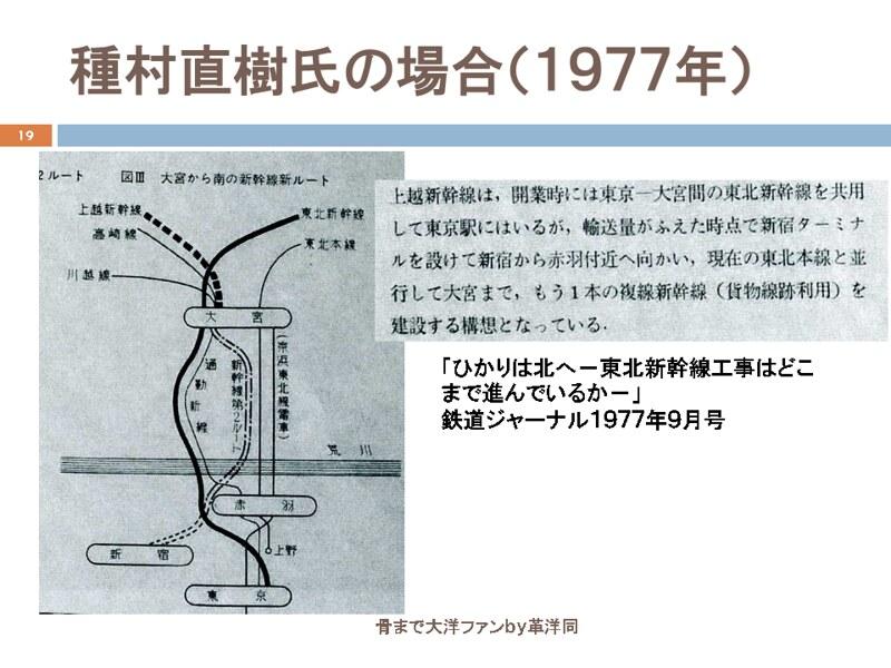 川島令三の上越新幹線新宿ルートの変遷を追う (19)