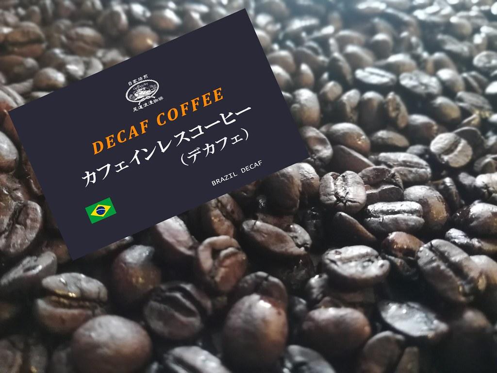 カフェインレスコーヒー(デカフェ) 200g