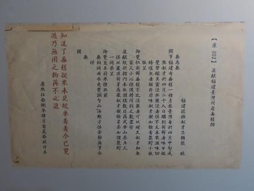 20180915-呂猶龍奏