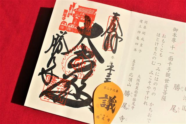 katsuoji-gosyuin