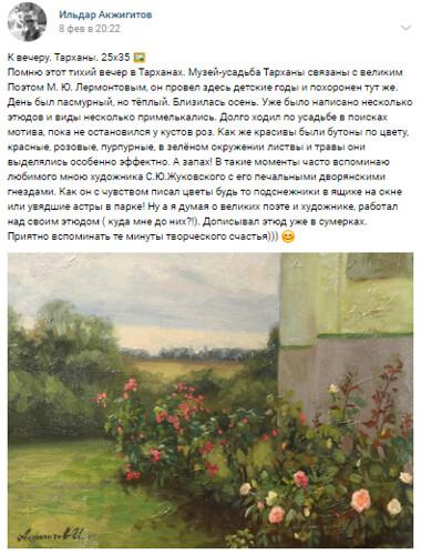 Отзыв о посещении музея Тарханы. Ильдар Акжигитов