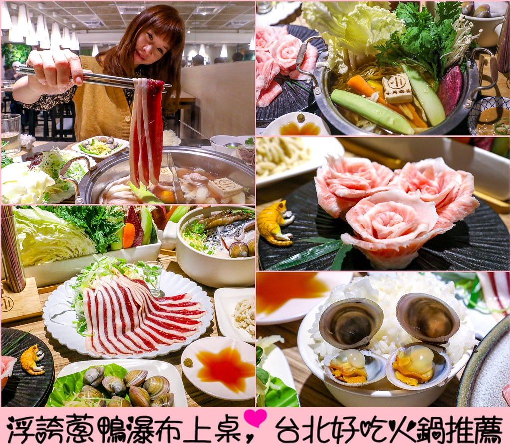 浮誇鴨肉瀑布超吸睛!吃過最好吃的松阪豬就這間~小川鍋物淡水店